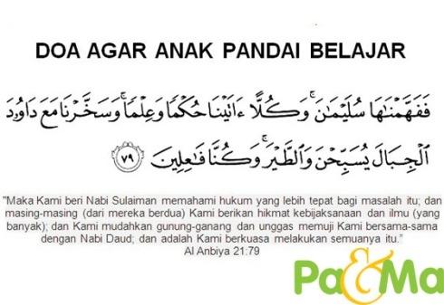 Doa Untuk Belajar